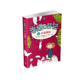 正版送书签ui~洛塔的日记:小兔满屋.1 9787020117536 【德】爱丽