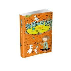 正版送书签ui~洛塔的日记:小虫魔曲.3 9787020117550 【德】爱丽