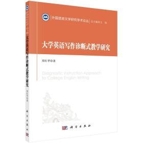 外国语言文学研究学术论丛:大学英语写作诊断式教学研究