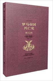 正版送书签ui~罗马帝国兴亡史:列王之传 9787229106539 罗伯