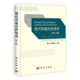 现代环境分析技术(第2版)