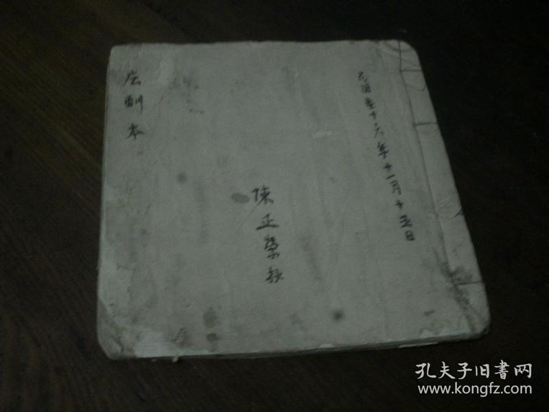民国手写本 应酬本【各种应酬书写格式,48开