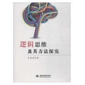正版送书签ui~逻辑思维及其方法探究 9787517057451 张胜前