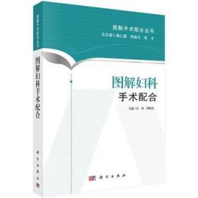 图解手术配合丛书:图解妇科手术配合