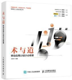 正版送书签qs~术与道-移动应用UI设计必修课 9787115418814 余振