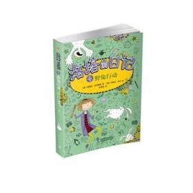 正版送书签ui~洛塔的日记:野兔行动.4 9787020117482 【德】爱丽