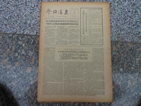 《参政消息》1959年6月23日,星期二第0779期:由达赖出面在印举行记者招待会印政界人士确认达赖讲话得到印政府同意。