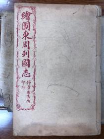 东周列国志 仅存前7册(52回) 蔡元放点评