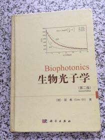 生物光子学(第2版)