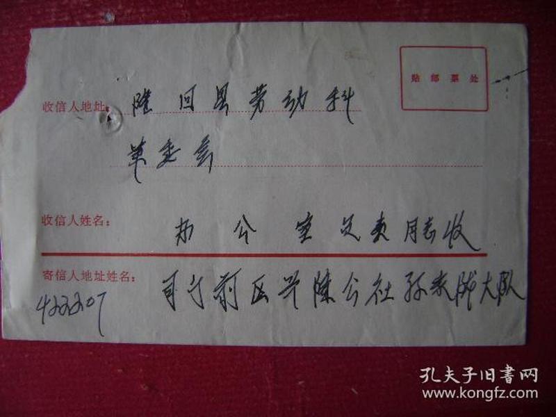 133.1980.9.16.司门前区兴隆公社寄隆回县革委会劳动科,背贴T47.2-1.8分票一枚
