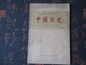 课本:高级中学课本【中国历史】【第三册】