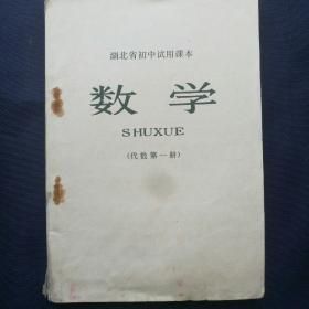 1973年 《湖北省初中试用课本~数学(代数第一册)》    [柜9-5]