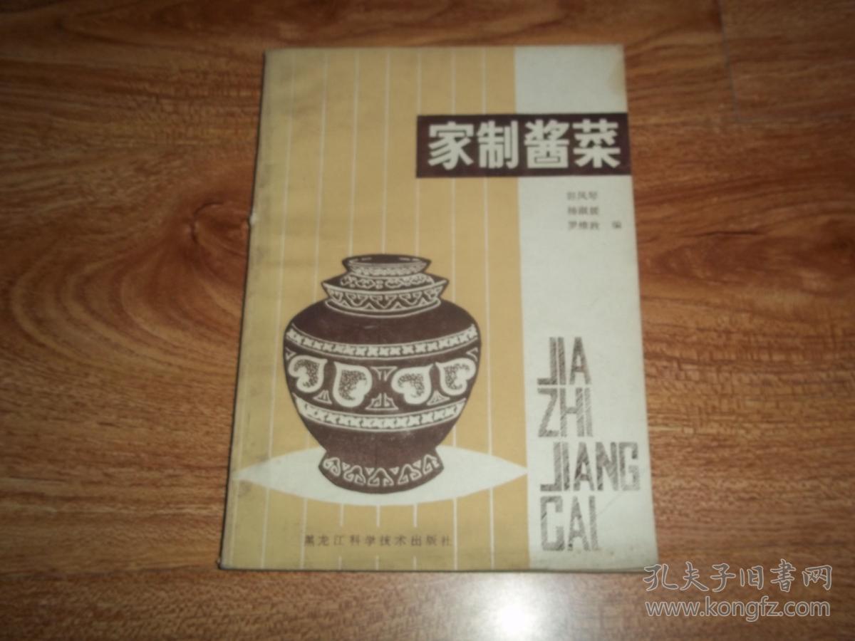 八十年代老蔬菜家制酱菜(本书含春笋腌制的特肾炎为什么不能吃菜谱图片