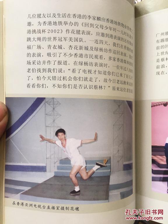 【图】南派视频-签赠本无毽球k57_广州市光碟成段子花毽拍图片