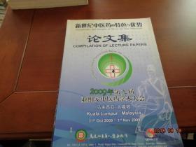 2009你第九届亚细安中医药学术大会论文集  新世纪中医药的特色与优势论文集