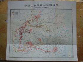 中国工农红军长征路线图  (1934年10月-1936年10月)