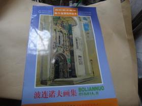 高校美术教学临习鉴赏范作丛书:波连诺夫画集