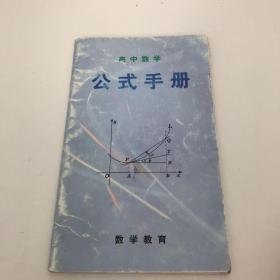 高中数学公式手册