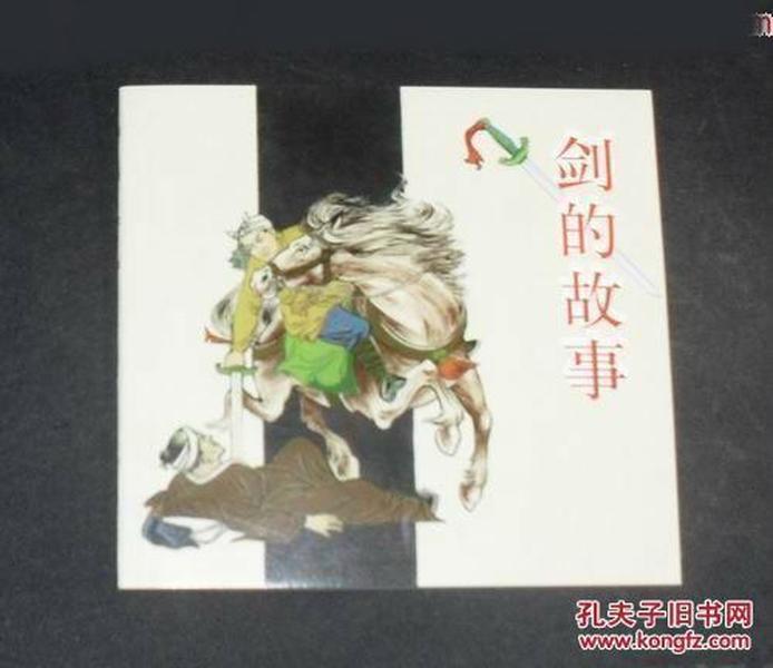 剑的故事(印数为3000册,量少精品!)