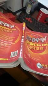 范例学SolidWorks 2008设计基础