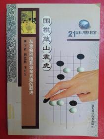 围棋敲山震虎:从业余四段到业余五段的跃进