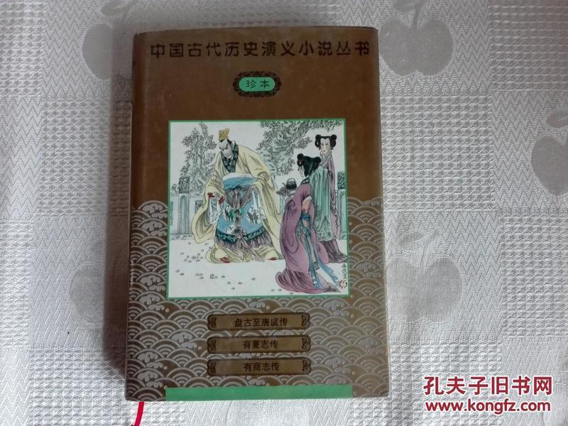 珍本中国古代历史演义小说丛书---盘古至唐虞传