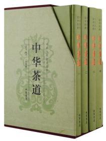 全新正版现货 中华传统国学经典:中华茶道(插盒精装全4册)