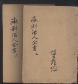 痳科活人全书(全四册)合订线装两册