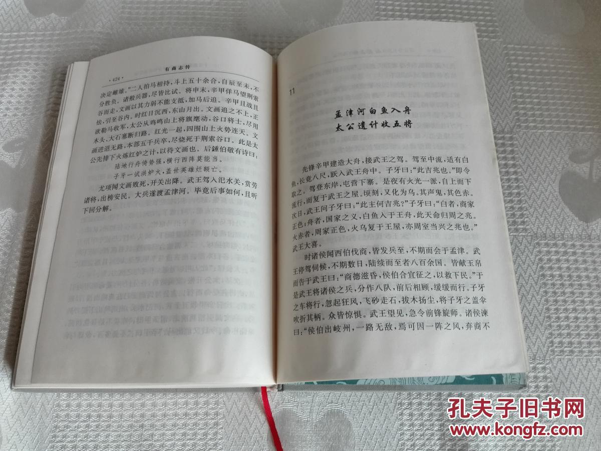 【图】珍本中国古代历史演义小说丛书---盘古至