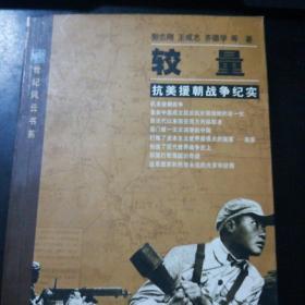 较量:抗美援朝战争纪实