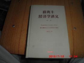 薛兆丰经济学讲义 : 来自超过25万人的经济学课堂  (精装)