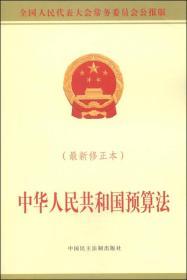 中华人民共和国预算法(最新修正本)
