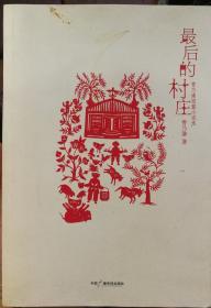 最后的村庄:曹乃谦短篇小说选