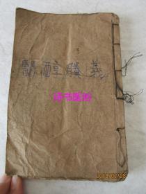 医醇賸义:卷一至卷四——上海萃英书局民国6年出版