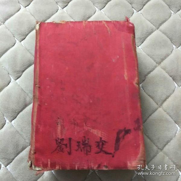 作文成语辞典(民国版)