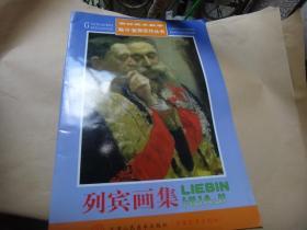 高校美术教学临习鉴赏范作丛书:列宾画集