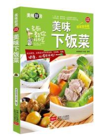 正版送书签ui~美味厨房(全彩版):美味下饭菜 9787510134937 美味