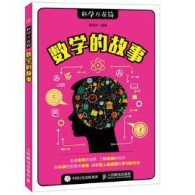 正版送书签qs~数学的故事 9787115439581 夏国祥