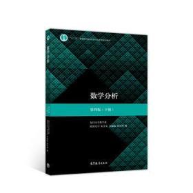 正版送书签qs~数学分析第四版(下册) 9787040498851 欧阳光中、