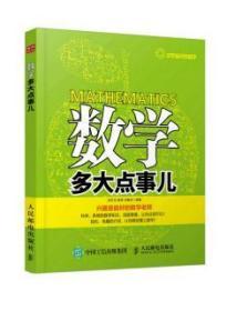 正版送书签qs~数学多大点事儿 9787115396167 刘行光,高慧,沈敏庆