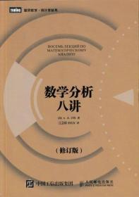正版送书签qs~数学分析八讲(修订版) 9787115397478 [苏]А.