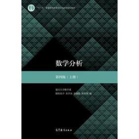 正版送书签qs~数学分析第四版(上册) 9787040497182 欧阳光中、