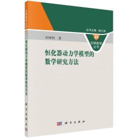 恒化器动力学模型的数学研究方法