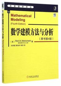 正版送书签qs~数学建模方法与分析 9787111485698 米尔斯切特,刘