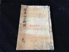 旧抄本《译准开口新语》1册全,中国古代笑话集,经江户时期汉学者冈白驹编辑。