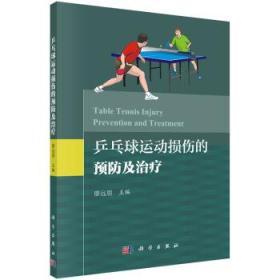 乒乓球运动常见损伤的预防及治疗