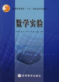 正版送书签qs~数学实验 9787040144093 刘琼荪