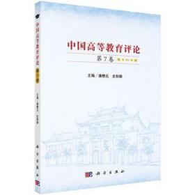 中国高等教育评论 (第7卷)