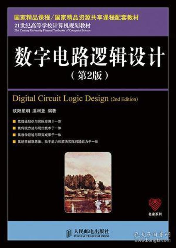 正版送书签qs~数字电路逻辑设计(第2版) 9787115380708 欧阳星