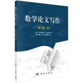 正版送书签qs~数学论文写作(原书第二版) 9787030513472 尼古拉